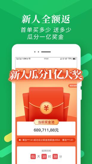 翡翠严品 V4.2.1 安卓版截图4