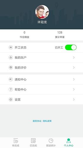 超级外卖配送端 V3.1558091329 安卓版截图1