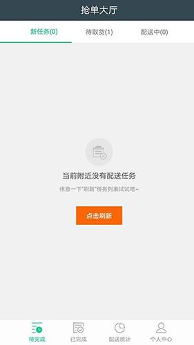 超级外卖配送端 V3.1558091329 安卓版截图3