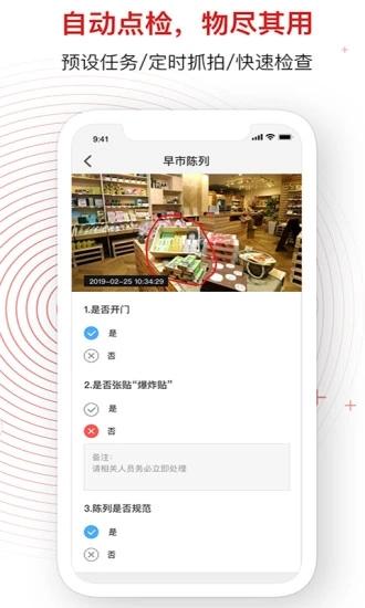 睿瞳云店 V3.1.0 安卓版截图3