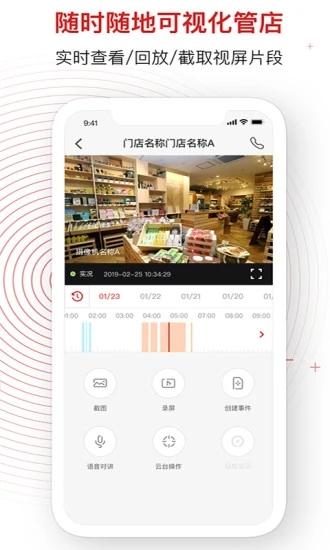 睿瞳云店 V3.1.0 安卓版截图4