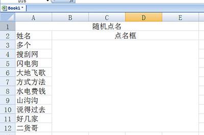 制作出如下样式的表格
