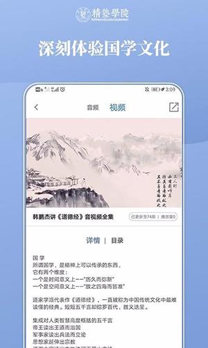 精塾学院 V1.0.9 安卓版截图1