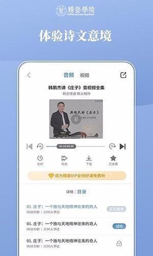 精塾学院 V1.0.9 安卓版截图4