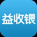益收银APP|益收银 V2.2.2 安卓版 下载