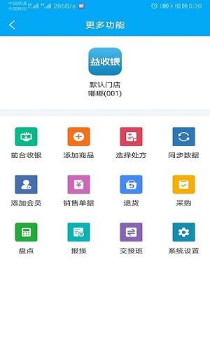 益收银 V2.2.7 安卓版截图1