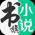 书旗小说HD V10.6.3.58 安卓Apad版