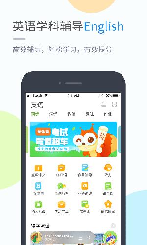 龙教学习 V4.3.0 安卓版截图1