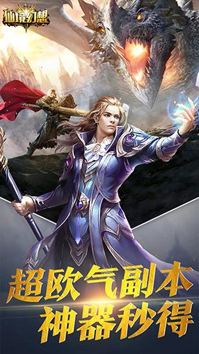 仙境幻想 V1.0 安卓版截图2