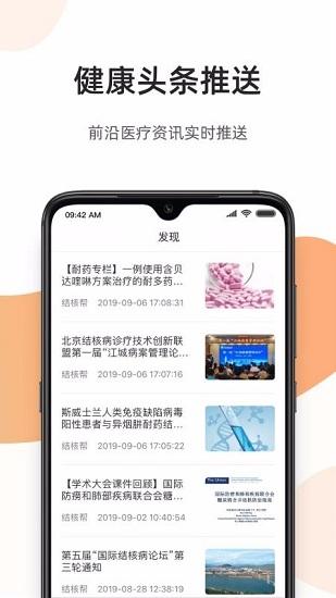 百医通 V1.6.8 安卓版截图1
