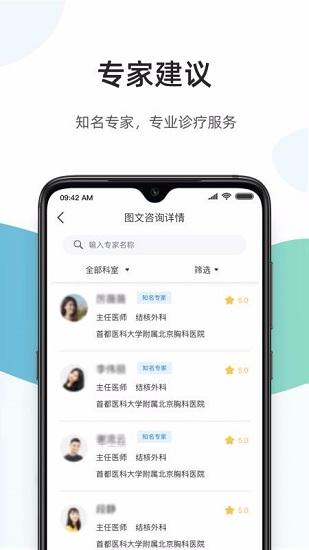 百医通 V1.6.8 安卓版截图4