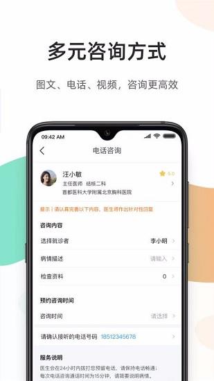 百医通 V1.6.8 安卓版截图3