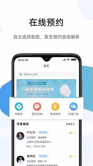 百医通 V1.6.8 安卓版截图2