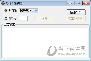 免费获取QQ聊天气泡软件下载
