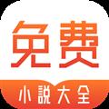 拾文免费小说大全 V1.0.2 安卓版