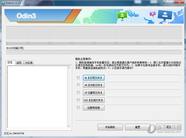 Odin3.13中文版
