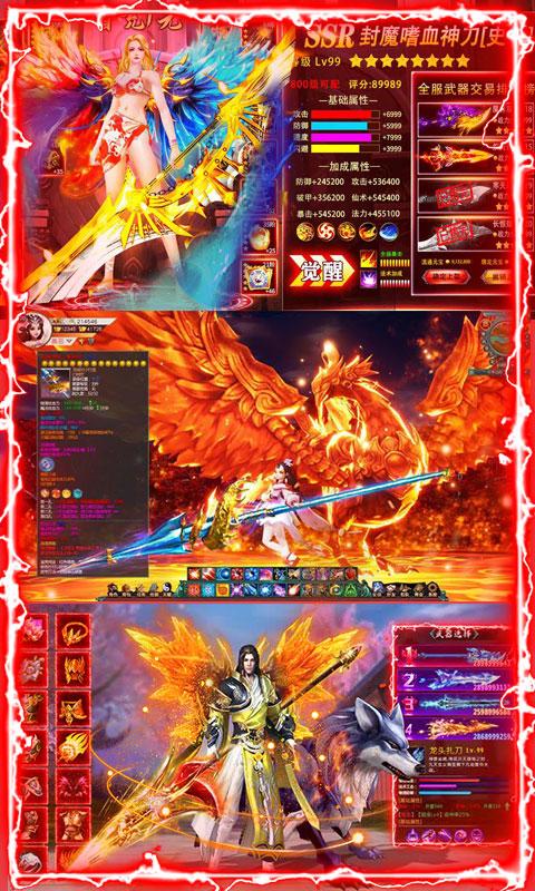 剑侠问情灵剑版 V1.1.2000 安卓版截图4
