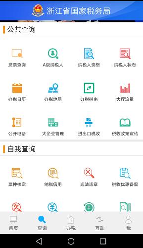 浙江税务 V3.1.2 安卓版截图2