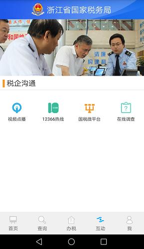 浙江税务 V3.1.2 安卓版截图4