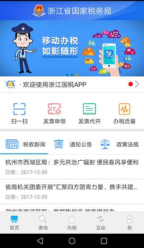 浙江税务 V3.1.2 安卓版截图1