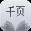 千页书城 V1.0 安卓版