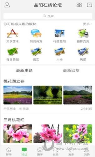 益阳行iOS版