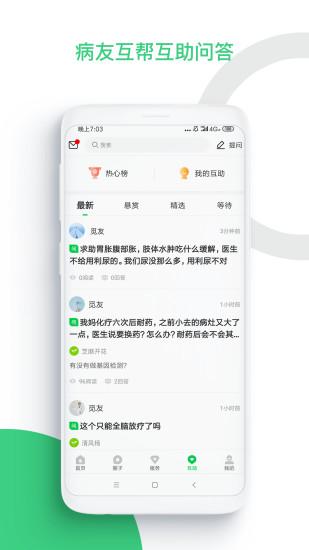 觅健 V3.3.8 安卓版截图4