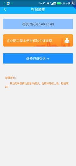 四川e社保 V2.1.5 安卓版截图2