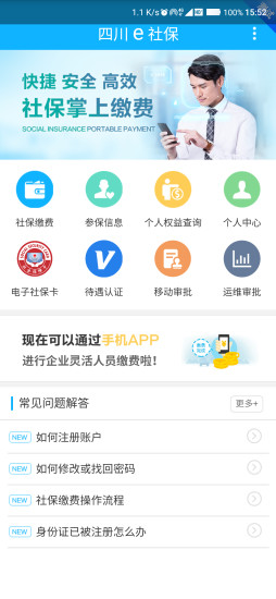 四川e社保 V2.1.5 安卓版截图1