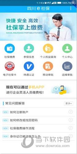 四川e社保APP
