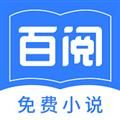 百阅小说 V1.3.1 安卓版