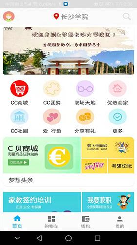 CC梦想 V1.0.1 安卓版截图1
