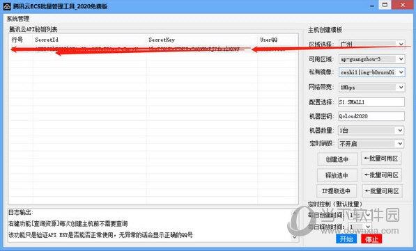腾讯云ECS批量管理工具
