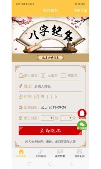 宝宝起名手册 V1.1.6 安卓版截图4