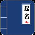宝宝起名手册 V1.1.6 安卓版