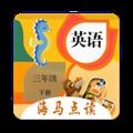 小学英语三年级下册海马点读 V1.7 安卓版