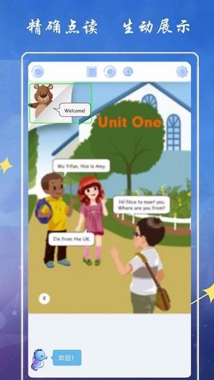 小学英语三年级下册海马点读 V1.7 安卓版截图2