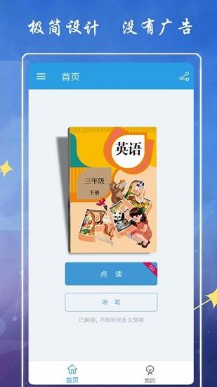 小学英语三年级下册海马点读 V1.7 安卓版截图3