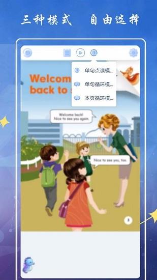 小学英语三年级下册海马点读 V1.7 安卓版截图1