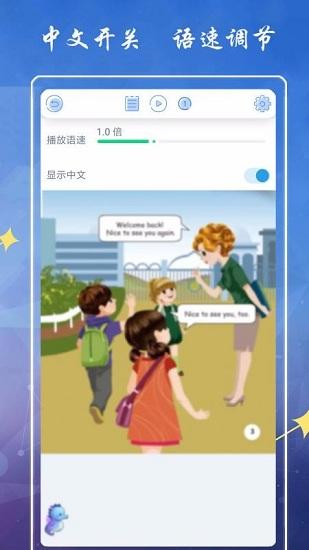 小学英语三年级下册海马点读 V1.7 安卓版截图4