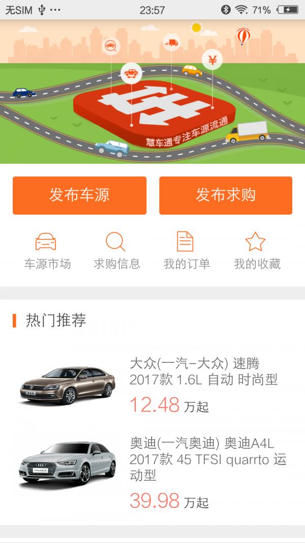 慧车通 V3.1.0 安卓版截图1