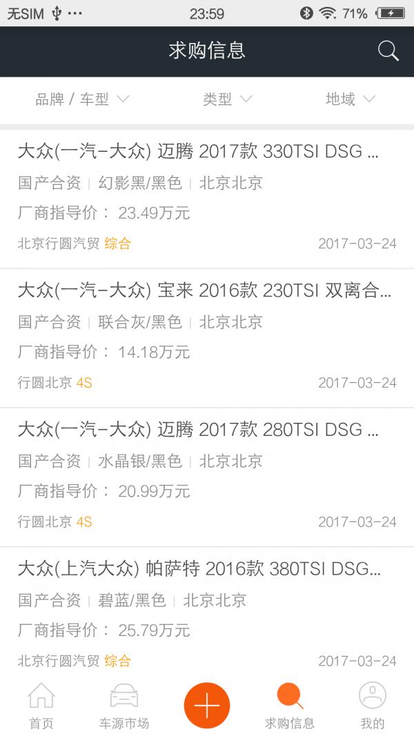 慧车通 V3.1.0 安卓版截图2