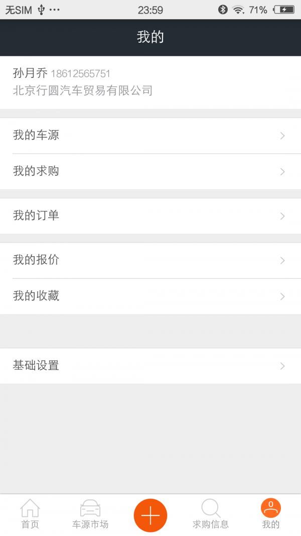 慧车通 V3.1.0 安卓版截图4