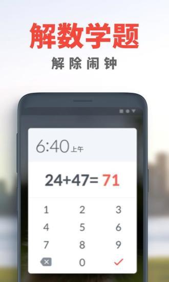睡你妹闹钟 V44.16.3 安卓版截图1