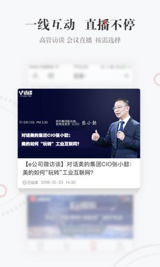 e公司 V3.00 安卓版截图4