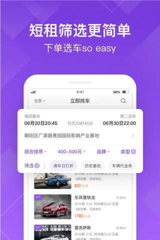 瓜子租车 V7.2.0.0 安卓版截图2