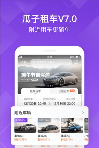 瓜子租车 V7.2.0.0 安卓版截图1