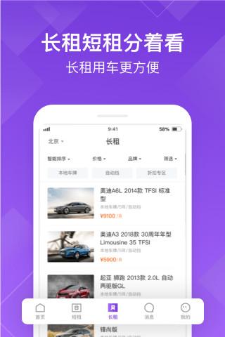 瓜子租车 V7.2.0.0 安卓版截图3