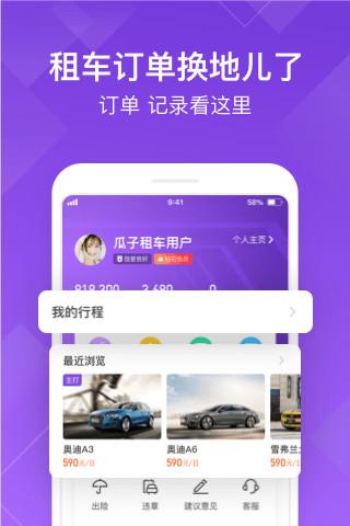 瓜子租车 V7.2.0.0 安卓版截图5