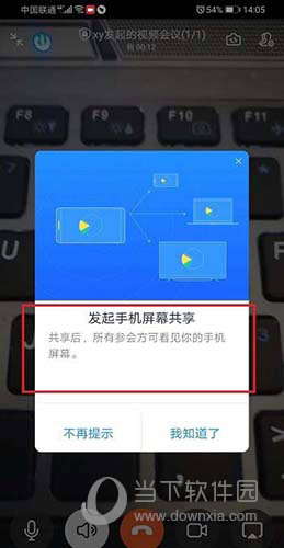 钉钉共享屏幕确认界面